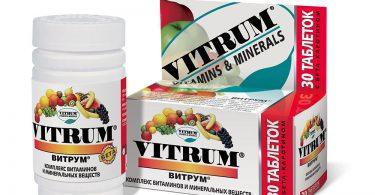 Витамины Витрум