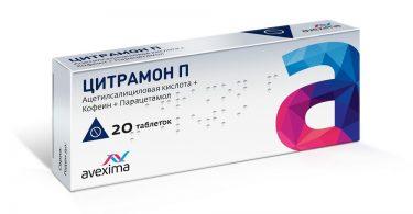Эффективен ли Цитрамон при боли?